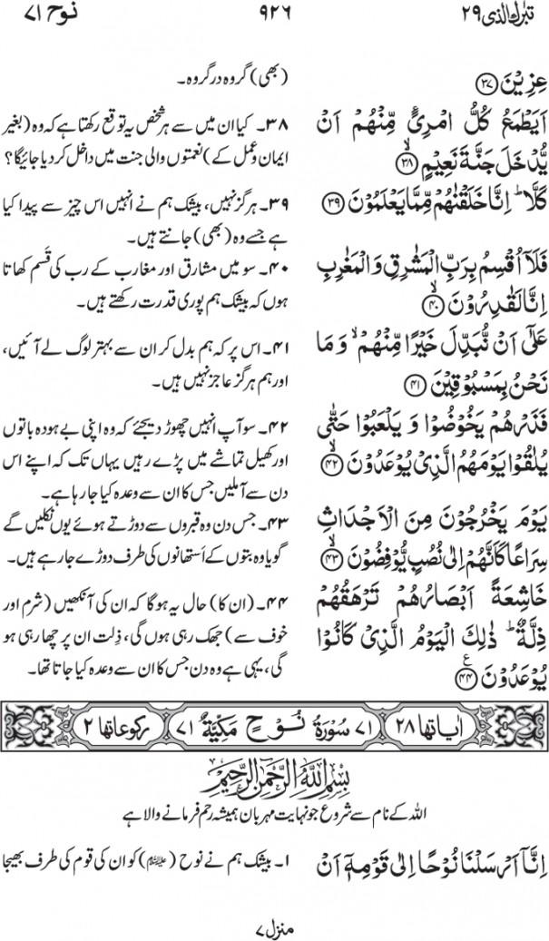 surah with urdu translation pdf