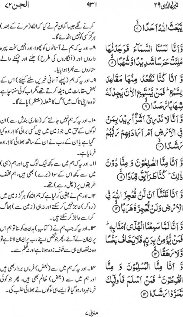 72-Surah Al Jinn 02