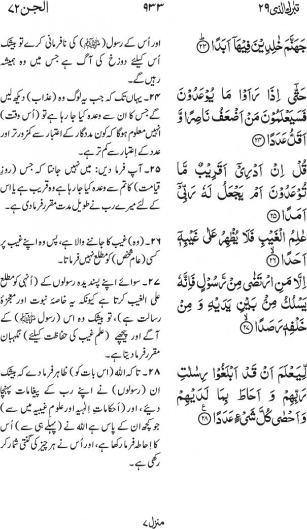 72-Surah Al Jinn 04