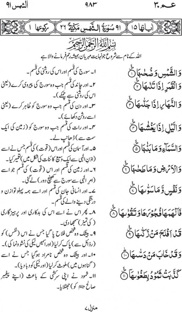 al quran with urdu translation pdf