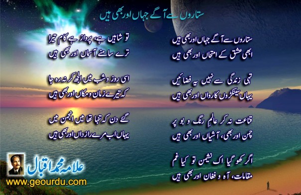 Allama Iqbal (stars other world and universe)