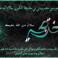 Ummul Momineen Hazrat Khadija