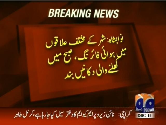 کاچی سبزواری نوابشاہ: شہر کے مختلف علاقوں میں ہوائی فائرنگ Geo Urdu