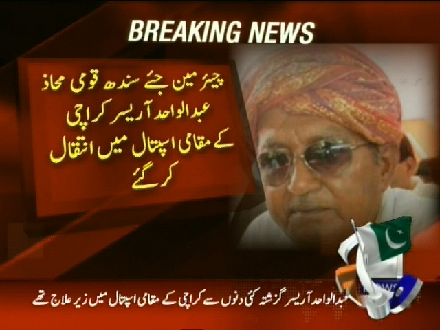 Abdul Arysr Death– Breaking News – Geo