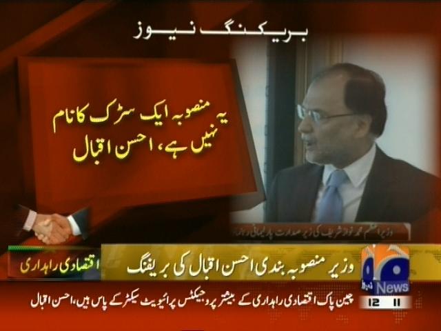 Ahsan Iqbal Conference– Breaking News – Geo