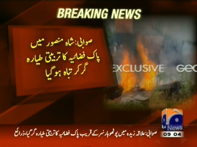 Air Force Plane,Destroyed– Breaking News – Geo