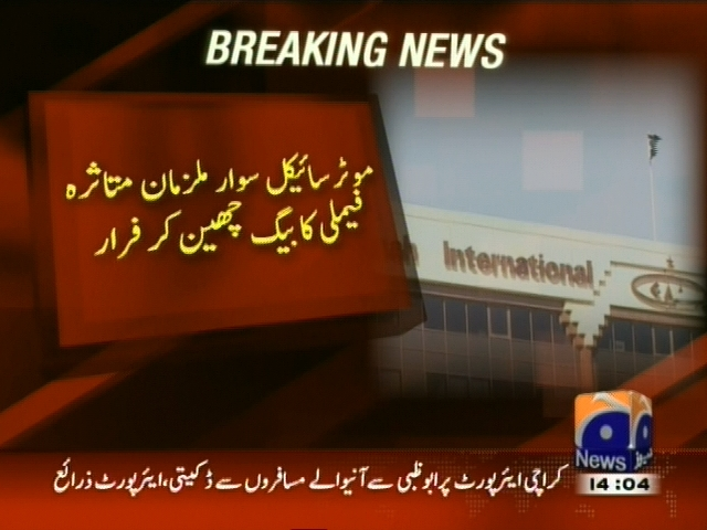 Airport Robbery– Breaking News – Geo