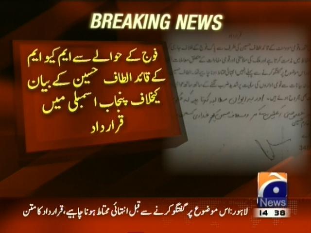 Altaf Hussain Against Resolution– Breaking News – Geo
