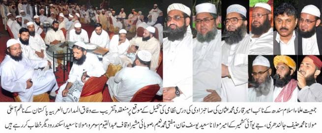 Ameer Qari Mohammad Usman Complet Darse Nzami Ceremony