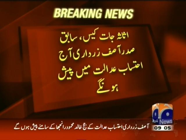 Asif Ali Zardari Assets Case– Breaking News – Geo