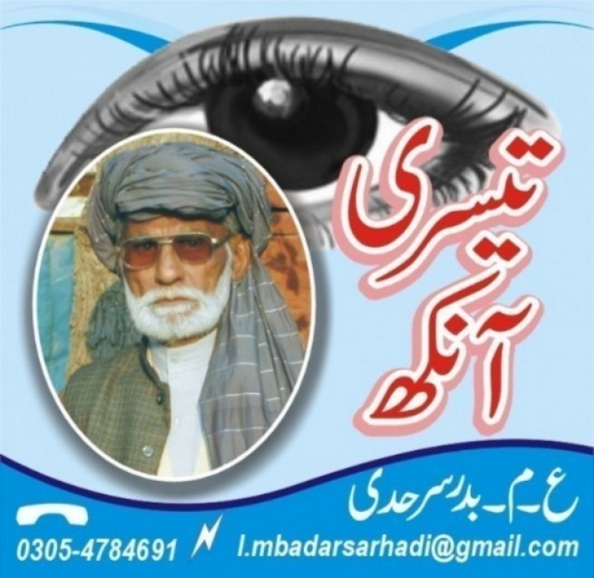Badar Sarhadi