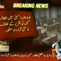 Balochistan Assembly– Breaking News – Geo
