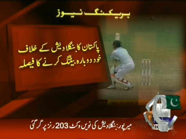 Bangladesh Team Out– Breaking News – Geo