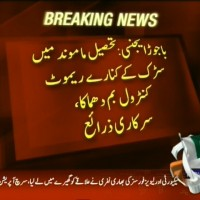 Bomb Blast– Breaking News – Geo (1)