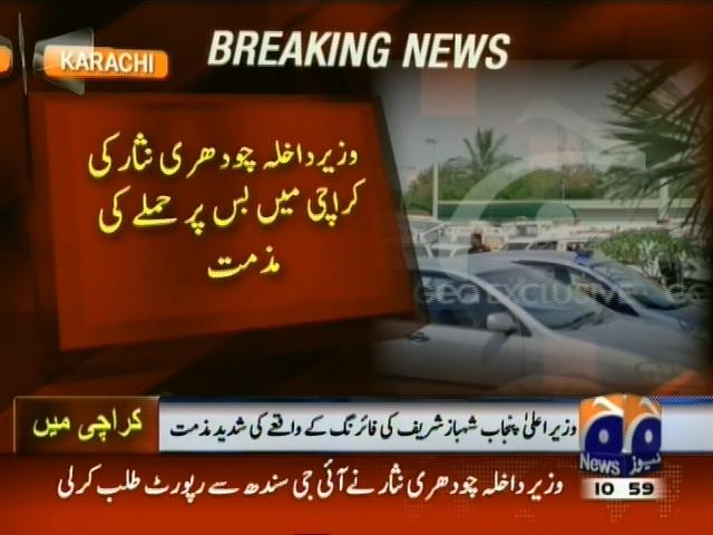 Chaudhry Nisar,Karachi Incident Notice– Breaking News – Geo