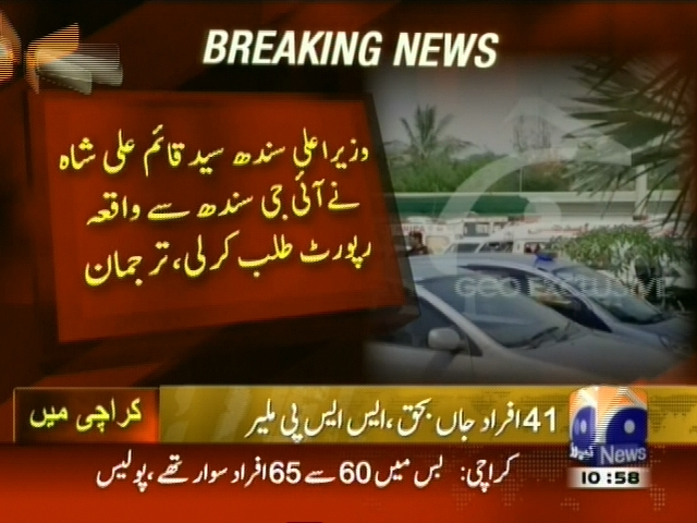 Chief Minister Sindh,SHO,DSP Suspended– Breaking News – Geo