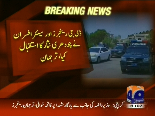 Choudhary Nisar– Breaking News – Geo