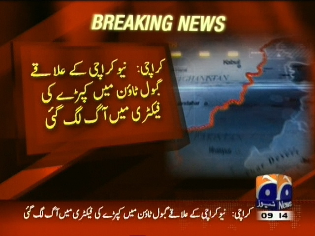 Clothes Factory Fire– Breaking News – Geo