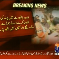 Couple Family,Have Entangled– Breaking News – Geo