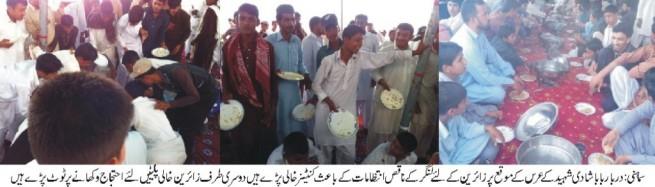 Darbar Baba Shadi Shaheed