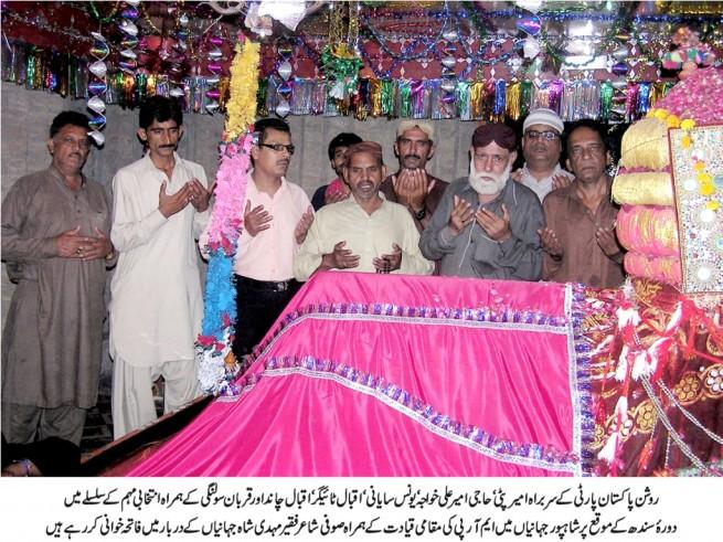 Dargah Faqeer Mahndi Shah Fatiha Khawani