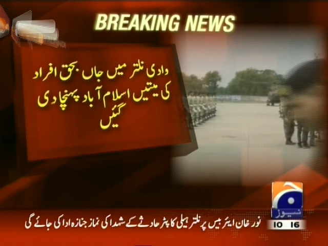 Dead Bodies,Islamabad Arrived– Breaking News – Geo