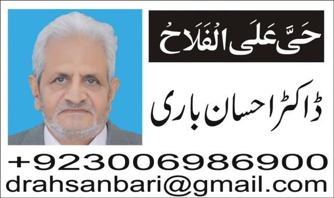 Dr Bari Haya Alfalah