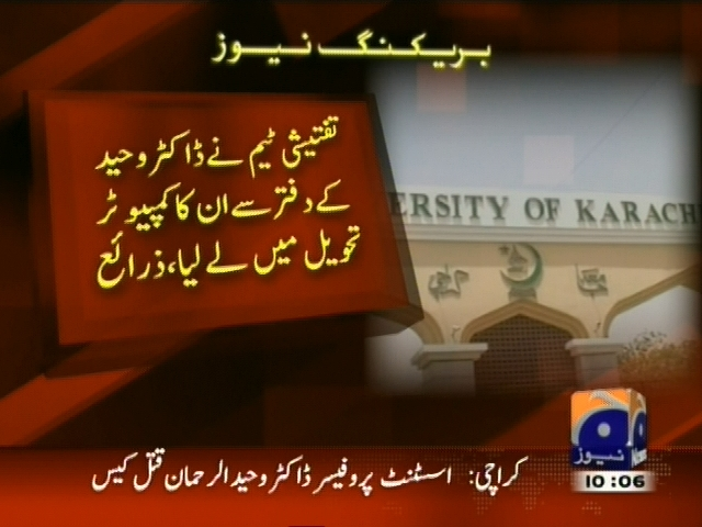 Dr Waheed Rehman, Murder Case– Breaking News – Geo