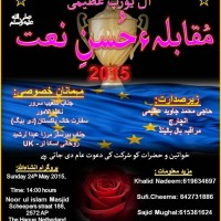Europe Competition Naat