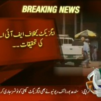 Exact Against Investigation– Breaking News – Geo