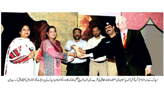 Fazlullah KoragoAnd  Duests Shumaila Muzammil Shield Present