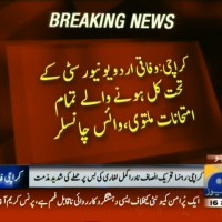 Federal Urdu University Examinations– Breaking News – Geo