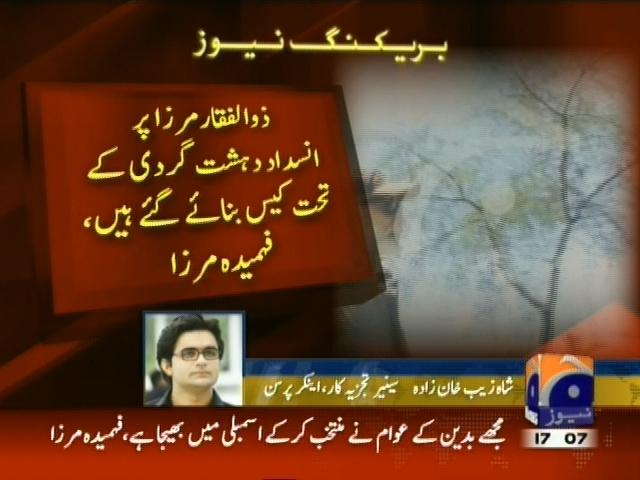 Fehmida Mirza– Breaking News – Geo