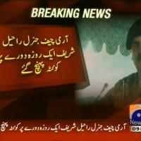 General Raheel Sharif,Quetta Visit– Breaking News – Geo