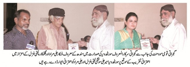 Gujrati Sarkar News