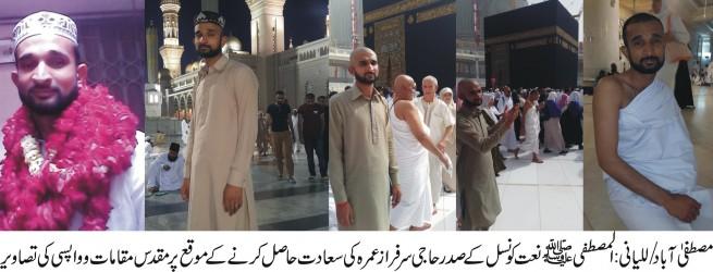 Haji Sarfraz