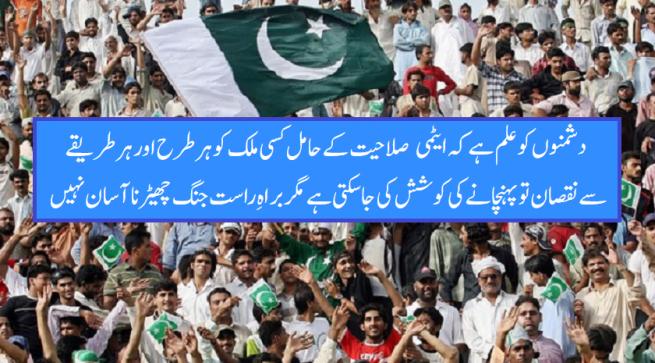 Happy Pakistani Peoples