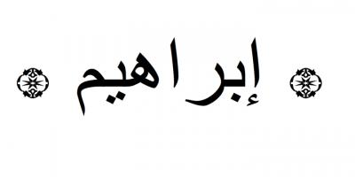 Hazrat Ibraheem