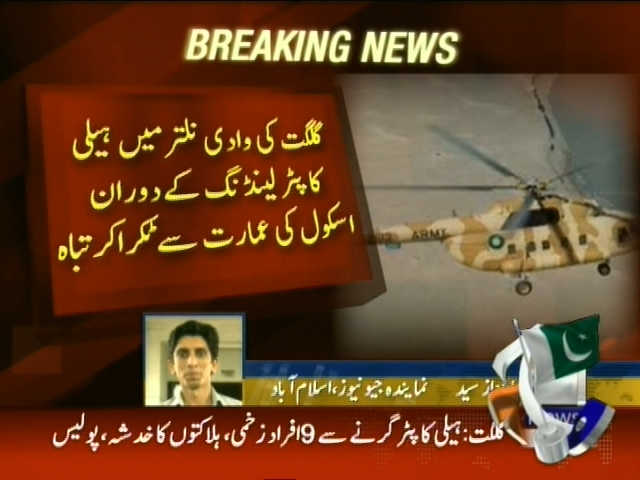 Helicopter Landing Destroy– Breaking News – Geo
