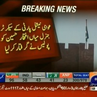 Iftekhar Hussain Arrest– Breaking News – Geo