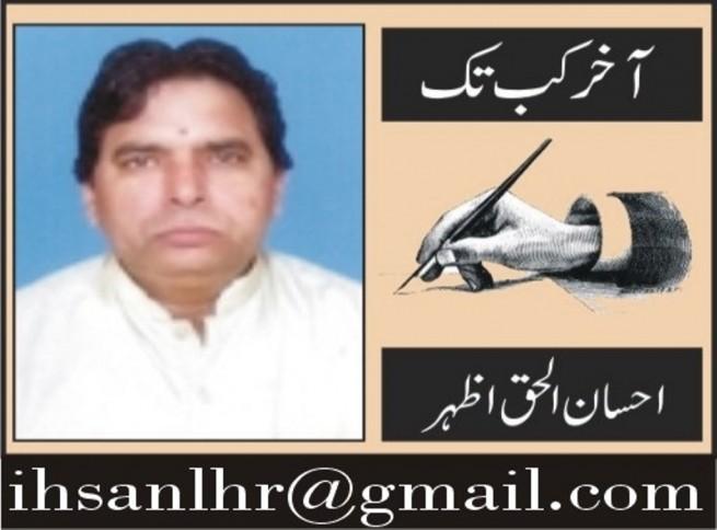 Ihsan ul Haq Azhar