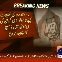 Inquiry Commissions– Breaking News – Geo