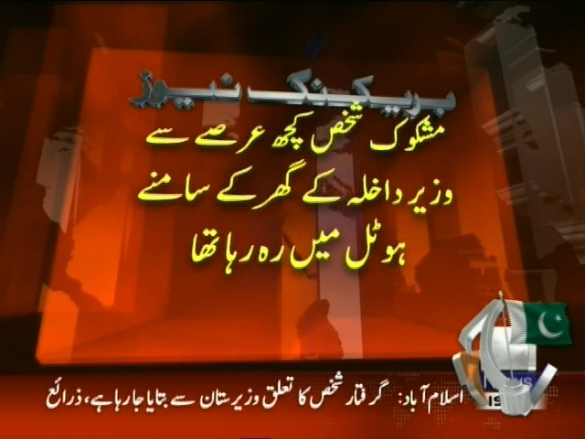 Islamabad Suspicious Person Arrested– Breaking News – Geo