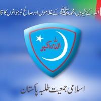 Islami Jamiat-e-Talaba