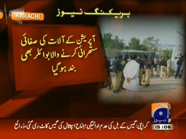 Jinnah Hospital– Breaking News – Geo
