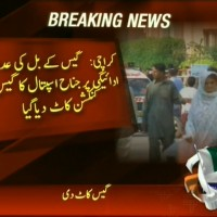 Jinnah Hospital– Breaking News – Geo