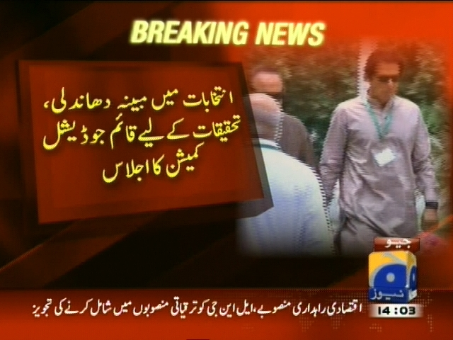 Judicial Commission Meeting– Breaking News – Geo