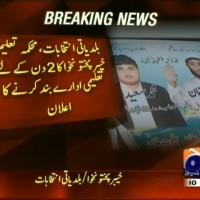 KPK Local Elections– Breaking News – Geo