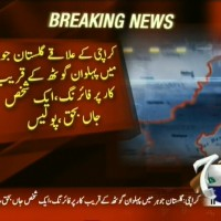 Karachi Car Firing– Breaking News – Geo