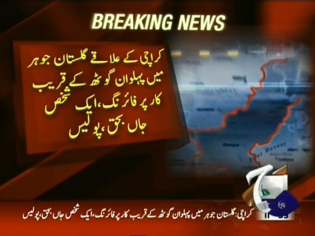 Karachi Car Firing– Breaking News – Geo